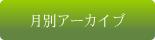 旬果市場 通販 山梨 とうもろこし 桃 梨 スタッフブログ